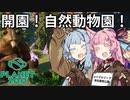 【Planet Zoo】琴葉姉妹の動物園パーフェクト経営大作戦!01【VOICEROID実況】