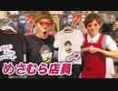 めさむらでツナマヨが働いてたwww 元チキン&元シーチキン めさむらでグッズ発売決定!