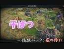 #20【シヴィライゼーション6 嵐の訪れ】拡張パック入り完全版 初心者向け解説プレイで築く日本帝国 PS4とXbox One版発売記念!【実況】