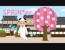 【C97】SPRIN*er【東方男声ボーカルアレンジ】