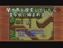 【#18】関西女ゲーム下手ムコドノが何を思ったか「ゼルダの伝説~神々のトライフォース~」にtryした