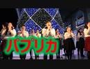 クリスマスツリーとともに筑紫女学園のパプリカ!!コーラス!!福岡クリスマスマーケット2019!!