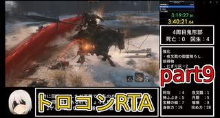 【SEKIRO/隻狼】トロコンRTA 5時間22分52秒 part9【ゆっくり実況】