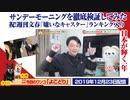【検証】サンデーモーニングを見る日本人とは。祝!週刊文春「アレなキャスター」ランキング入り|みやわきチャンネル(仮)#672Restart531