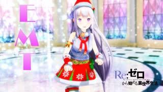 【MMDリゼロ】クリスマスはEMT【エミリア】