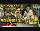 Dr.マクガイヤーのオタ忘年会スターウォーズ2019