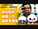 日本共産党 志位和夫委員長の「総理への意欲」