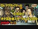 Dr.マクガイヤーのオタ忘年会スターウォーズ2019 会員限定