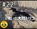 【初見実況】納豆とトリコがいく 遺跡の冒険 その22