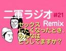 《cakes連載》二軍ラジオRemix#21【セックスしたくなったとき、みんなはどうしてますか?」】