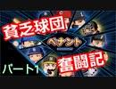 【パワプロ2019】優勝への高い壁!貧乏球団奮闘記 Part1