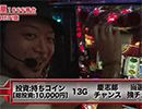 嵐・梅屋のスロッターズ☆ジャーニー #495