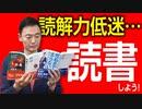若者よ。読書しよう!中チャン見よう!