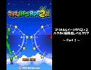 【マリオ&ルイージRPG2×2】 バグあり極限低レベルクリア Part1