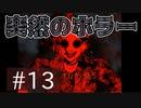 【ちょすこ実況】キミガシネ―多数決デスゲーム―【part13】
