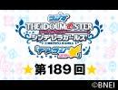 「デレラジ☆(スター)」【アイドルマスター シンデレラガールズ】第189回アーカイブ