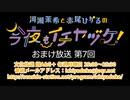 【月額会員限定】河瀬茉希と赤尾ひかるの今夜もイチヤヅケ! おまけ放送 第7回(2019.12.24)