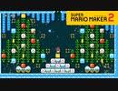【スーパーマリオメーカー2】クリスマスは難しいステージに挑戦だ!【実況プレイ】