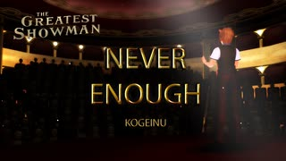 【The Greatest Showman】Never Enough 歌ってみた(コゲ犬)