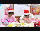 【会員限定版】第11話「Xmasケーキデコレーション対決!」(寺島惇太・土岐隼一のアニドルch)