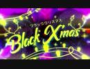 ブラッククリスマス(cover)/トパーズ×紫の鯨【歌ってみた】