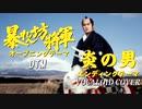 『暴れん坊将軍』OP [DTM] & ED 「炎の男」/ 北島三郎 [VOCALOID COVER]