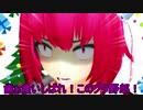 【東方MMD】 爆破炎上マイクラ!?うP主からのクリスマスプレゼント