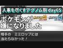 【ポケモンUSUM】人事を尽くすアグノム厨-day65-【もうこのゲーム嫌だああああアアアアアああああ!!!!】