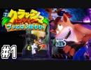 【クラッシュバンディクー】歴代クラッシュ実況プレイツアー!!【実況】#1