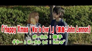 【コラボで歌ってみた】「Happy Chiristmas (War Is Over)」(John Lennon)【hiro'×椋子】
