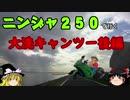【ニンジャ250R】大洗ツーリング・後編【ゆっくり車載】