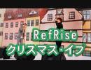 RefRiseの山下達郎・「クリスマス・イブ」!!天神クリスマスマーケット!!
