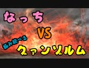 【MHF-Z】昔苦戦した極み統べるグァンゾルムに挑戦してみた【ゆっくり実況プレイ】