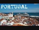 【ゆっくり】ポルトガル旅行記 with おかん Part6 Tram No.28