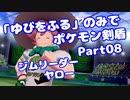【ポケモン剣盾】「ゆびをふる」のみでポケモン【Part08】【VOICEROID実況】(みずと)