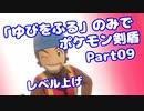 【ポケモン剣盾】「ゆびをふる」のみでポケモン【Part09】(みずと)