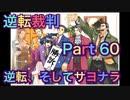 【実況】逆転裁判 蘇る逆転やろうぜ! その60ッ!