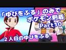 【ポケモン剣盾】「ゆびをふる」のみでポケモン【Part10】【VOICEROID実況】(みずと)