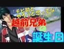 【実況】越前リョーガ&リョーマの誕生日!~越前兄弟・誕生日ストーリー編~【テニラビ】