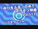 【ポケモン剣盾】「ゆびをふる」のみでポケモン【Part12】【VOICEROID実況】(みずと)