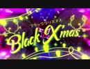 ブラッククリスマスを歌わせて頂くなどしました【つづみうどん】