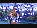 【ポケモン剣盾】「ゆびをふる」のみでポケモン【Part13】【VOICEROID実況】(みずと)