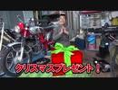 【2019/12/24投稿】地獄にイけパパ、鉄クズをプレゼント【のまさんち】