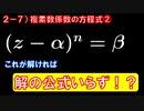 第2章7講目 複素数係数の方程式② 必ず解ける方程式の形がある!?