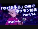 【ポケモン剣盾】「ゆびをふる」のみでポケモン【Part14】【VOICEROID実況】(みずと)