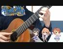 【デレマス】「未完成の歴史」 ソロギターアレンジ