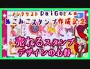 【メンタリストDaiGoさん】売れるスタンプデザインの心得【コラボ】