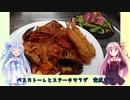 うちの琴葉姉妹は食べ盛り#30「ペスカトーレ ステーキサラダ」
