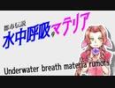 【ゆっくり調査】レアハンターVol.8特別編「すいちゅうこきゅう」【ファイナルファンタジー7 水中呼吸のマテリア】