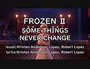 FROZEN Ⅱ - SOME THINGS NEVER CHANGE